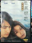 影音專賣店-P08-126-正版VCD-韓片【戀風戀歌 雙碟】-張東健 高素英