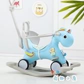 兒童搖搖馬兩用寶寶多功能玩具生日禮物搖椅車【奇趣小屋】