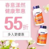 NOW健而婷-春漾聚惠55折