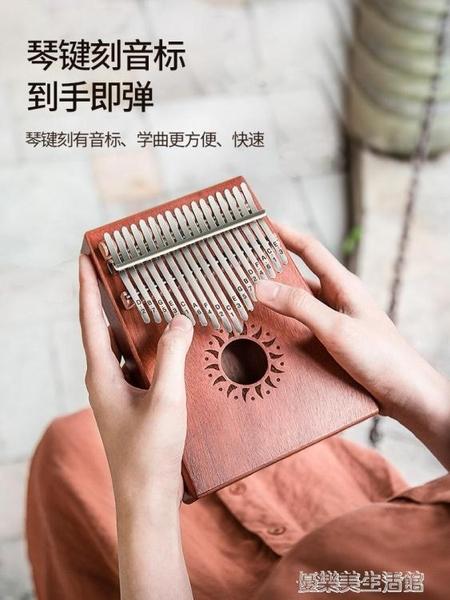 安德魯卡林巴琴拇指琴17音初學者入門樂器卡琳巴琴kalimba手指琴 優樂美