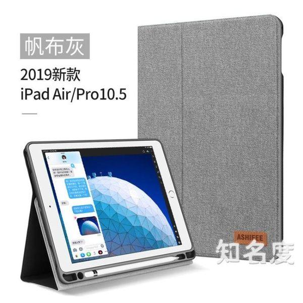 平板保護套 iPad2019新款Air3保護套9.7寸蘋果Pro10.5帶筆槽2018硅膠全包防摔Pencil 6色