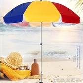 戶外傘 太陽廣告擺攤沙灘庭院雨傘印刷定制大型圓商用超大 俏俏家居