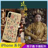 延禧攻略中國風 iPhone iX i7 i8 i6 i6s plus 浮雕手機殼 復古宮廷風 流蘇掛繩 黑邊軟殼