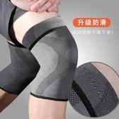 運動護膝男膝蓋關節護套薄款超薄
