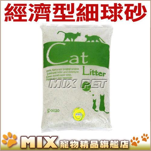 ◆MIX米克斯◆Cat Litter.經濟型精油細球砂5L【6包入免運費組】三種香味可選擇