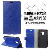 三星 A82018 A8+2018 手機皮套 皮套 內軟殼 支架 插卡 手機套 後扣瘋馬紋
