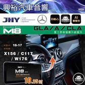 【JHY】2013~2015年BENZ GLA/G/CLA/A系列 M8安卓多媒體主機10.25吋螢幕*Ai雙聲控*送LiTV影視3個月