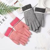 手套女觸屏保暖加厚秋冬針織學生可愛韓版洋氣防寒騎開車手套 青山市集