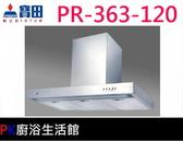 ❤PK廚浴生活館實體店面❤高雄寶田牌抽油煙機 PR-363-120 T型除油煙機