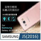 Samsung Galaxy J5(2016款) 氣墊空壓殼 防摔殼-氣囊式防撞設計
