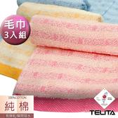 【TELITA】繽彩條紋易擰乾毛巾(3入組)