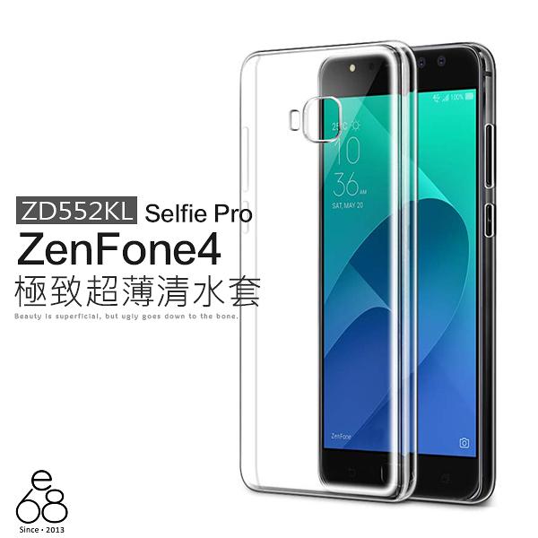 超薄 透明 ASUS ZenFone4 Selfie Pro ZD552KL 手機殼 軟殼 保護套 保護殼