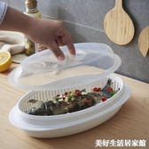 微波爐蒸魚專用器皿帶蓋家用橢圓形專用旦形蒸魚盤子大號加熱蒸籠ATF 美好生活