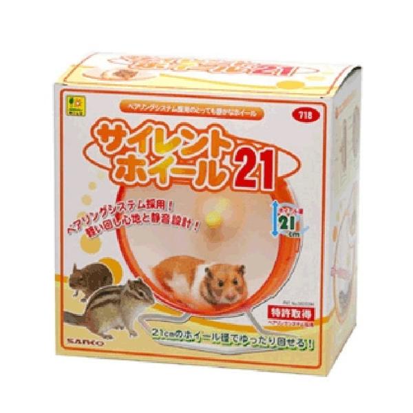 *WANG *日本SANKO《超靜音培林轉輪 #718》直徑21cm//黃金鼠適用