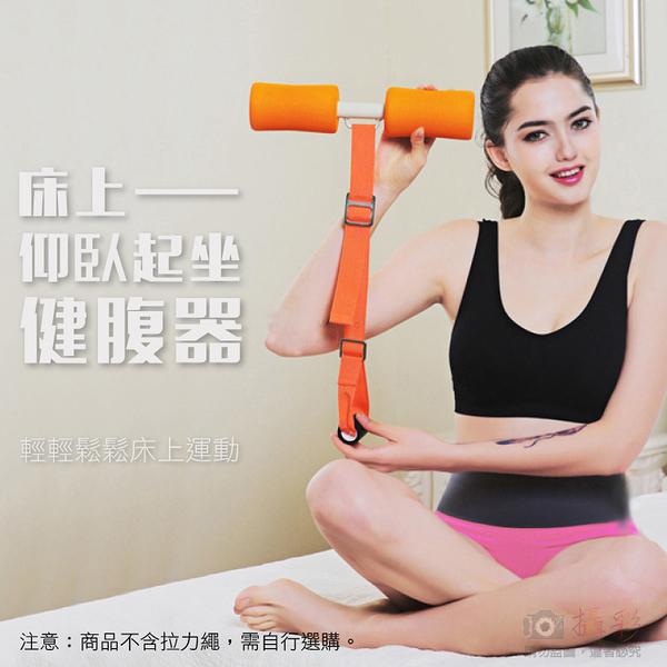 攝彩@床上仰臥起坐健腹器 簡易型仰臥起坐神器 居家運動器材健身器材 懶人家用收腹器多功能