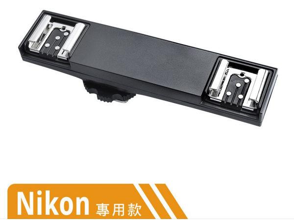 呈現攝影-CamFi WS-2N 相機熱靴1轉2-TTL支架 可i-TTL NIKON 閃燈 熱靴 觸發器 工作室 棚拍