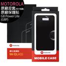 MOTOROLA G8P (G8 Power Lite) 6.5吋原廠保護貼+原廠皮套(吊卡包裝)