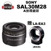 [贈 LA-EA3 ]  SONY SAL30M28 微距 單眼 相機 鏡頭 公司貨 【台南-上新】
