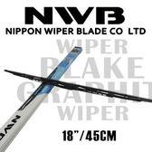 【日本NWB】原裝進口 勾式硬骨通用型雨刷 18吋/45CM