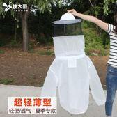 防蜂衣 夏季防蜂服養蜂專用防蜂衣服防蜇透氣型帶帽子空調服蜜蜂工具新款 BBJH