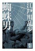(二手書)蜘蛛男