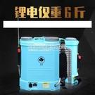 電動噴霧器農用高壓背負式鋰電池充電新式自動打農藥多功能打藥機 設計師生活百貨