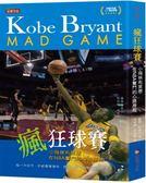 瘋狂球賽:小飛俠布萊恩在NBA奮鬥的心路歷程
