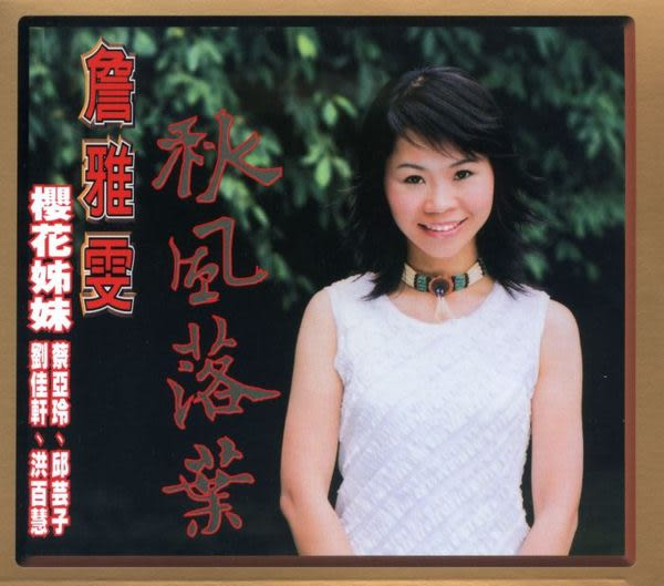詹雅雯 秋風落葉 CD  (音樂影片購)