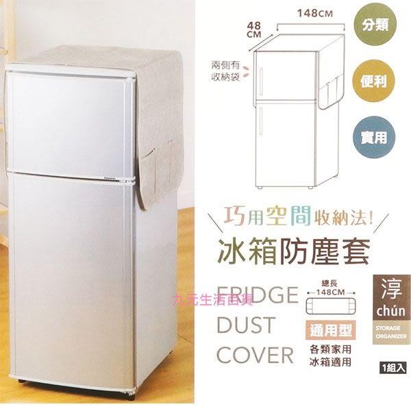 【九元生活百貨】淳 冰箱防塵套 防污套