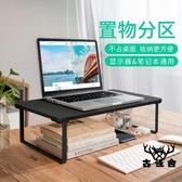 電腦支架顯示器屏增高架筆記本墊高屏幕桌面收納置物架【古怪舍】