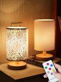 簡約現代溫馨台燈臥室床頭燈創意浪漫小夜燈嬰兒睡眠節能家用 HM 衣櫥秘密