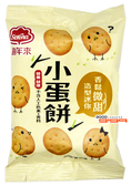 【吉嘉食品】喜年來 小蛋餅(蛋奶素) 10包(單包20公克) [#10]{407921}