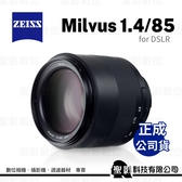 蔡司 ZEISS Milvus 85mm F1.4 全片幅 中望遠 人像鏡頭 1.4/85 for Canon EF / Nikon F【正成公司貨】