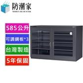 【一般型】防潮家 D-526C和緩除濕電子防潮箱585公升