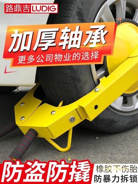 汽車鎖吸盤式加厚鎖車器汽車車輪鎖小轎車防盜防撬車鎖輪胎鎖貨車專用 LX HOME 新品