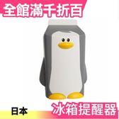 日本【灰企鵝】冰箱提醒器 智慧關門感應器 禮物 療癒小物 多款可選【小福部屋】
