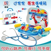 家家酒玩具手提箱小孩子兒童過辦真實聽診器【聚可愛】