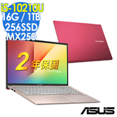 【現貨】ASUS S15 S531FL 15吋獨顯筆電 (i5-10210U/MX250-2G/16G/256SSD+1TB/W10/VivoBook/紅色旋風/特仕)