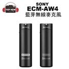 SONY ECM-AW4 藍芽 無線 麥...