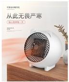 萌物暖風機110V插電暖風機 聖誕 禮盒 家用小型節能宿舍辦公室迷你卡通取暖器可擕式電暖扇 3C公社