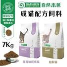 *KING*NATURES自然本色 腸胃敏感成貓/結紮貓配方7kg 富含不飽和脂肪酸好吸收‧1歲成貓適用‧貓糧