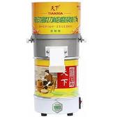 天下電動石磨豆漿機家用商用腸粉米漿機乾濕磨漿機芝麻醬機豆腐機   極客玩家  igo  220v