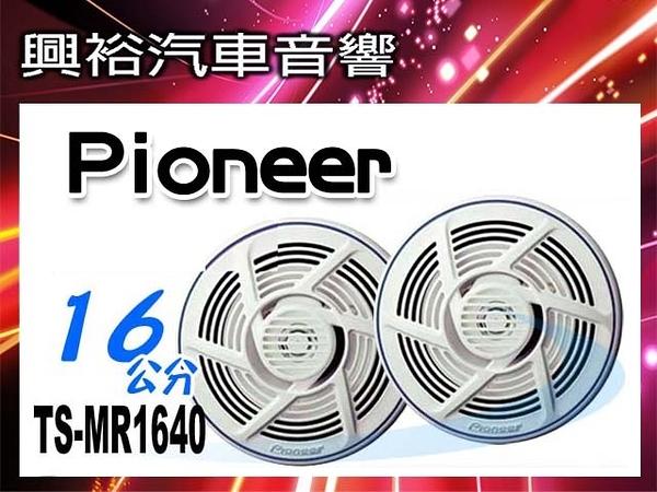 【Pioneer】6.5吋船用防水抗鹽蝕2音路揚聲器TS-MR1640*先鋒160W