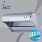 和成 HCG 80公分直立可拆式抽油煙機 SE-685SL