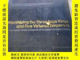 二手書博民逛書店Worshiping罕見the Three Sage Kings and Five Virtuous Empero