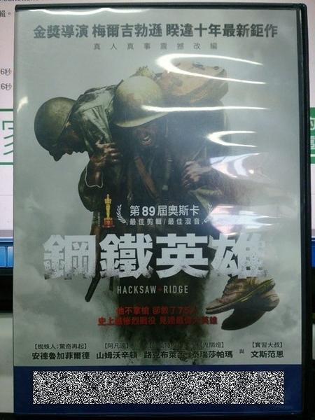 挖寶二手片-P52-010-正版DVD-電影【鋼鐵英雄】英雄本色導演*安德魯加菲爾德(直購價)海報是影印