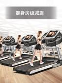 跑步機家用款小型超靜音室內專用多功能健身房減震走步折疊 萬寶屋