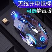 無線鼠標 銀雕 A4 無線鼠標靜音可充電式無限電競游戲台式電腦筆記本通用