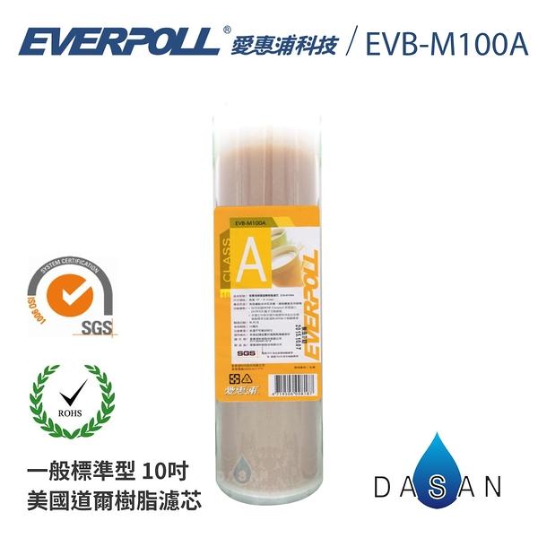 愛惠浦科技 EVERPOLL 10吋 一般標準型 通用規格 美國道爾樹脂濾心 EVB-M100A MIT