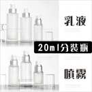 透明玻璃(霧面)分裝空瓶-單入(20ml...